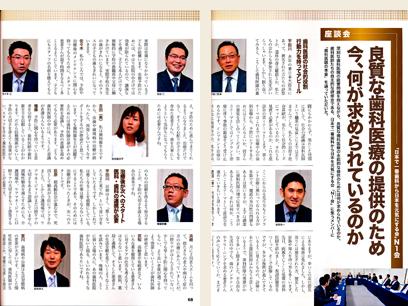 頼れる歯医者2013 座談会?.jpg