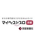 京都新聞社のマイベストプロに掲載されました