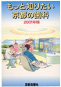 もっと知りたい京都の歯科〈2001年版〉