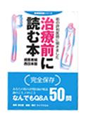 治療前に読む本 歯医者編 西日本版<br> ―街の評判医師に聞きました
