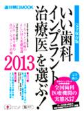 「いい歯科インプラント治療医」を選ぶ!2013